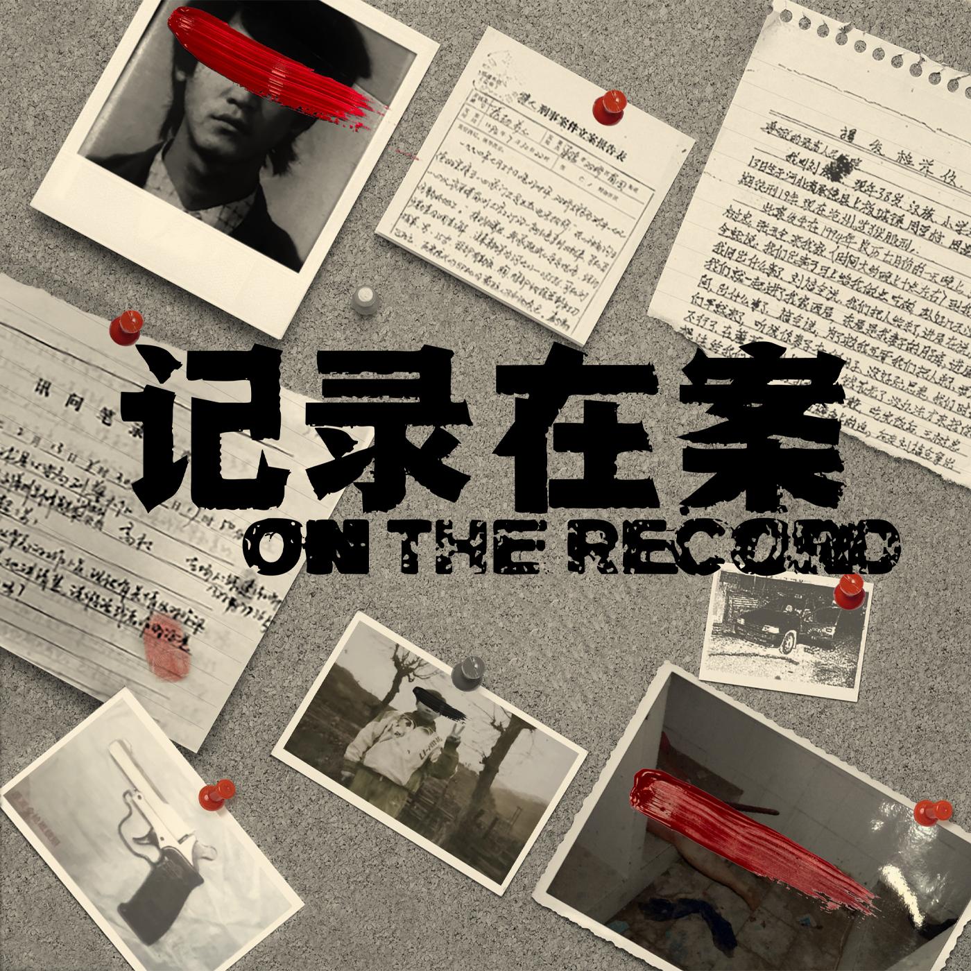 「记录在案」先导片:打开案发现场的声音档案